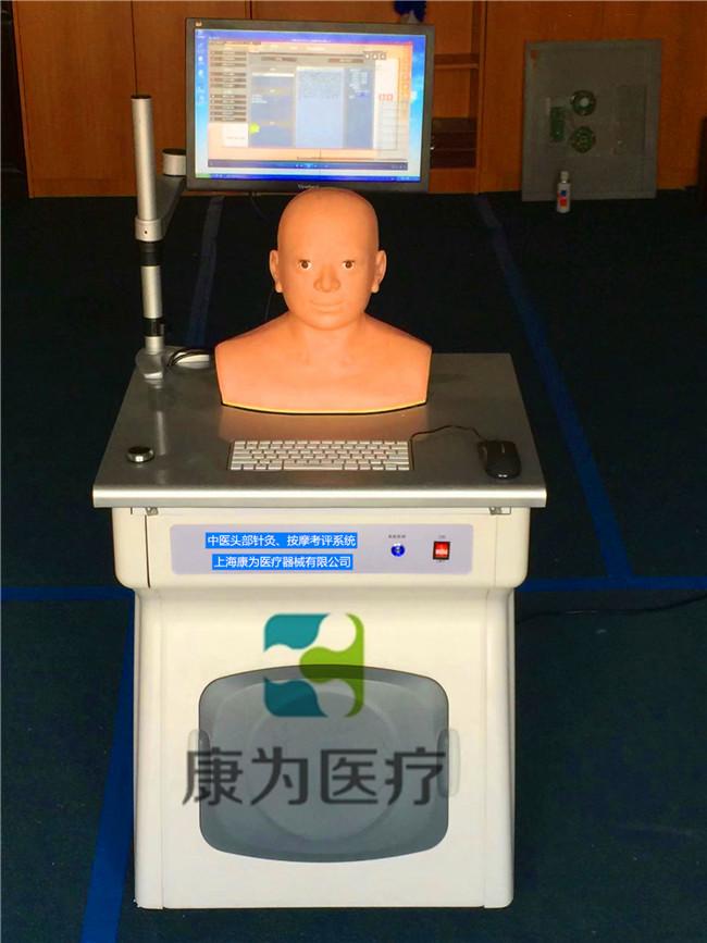 """苏州""""康为医疗""""TCM3384中医头部针灸穴位训练考评系统"""