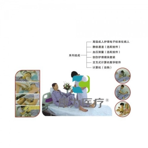 """""""康为医疗""""高级成人护理电子标准化病人教学系统"""