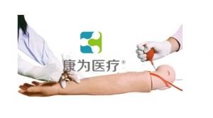 """""""康为医疗""""动脉穿刺训练手臂模型生产厂家"""