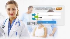 【康为医疗】全科医师临床思维训练系统